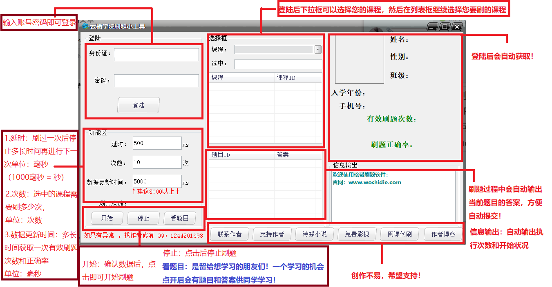 [ 云栖学院APP]云栖学院刷题工具,正式版1.0.0