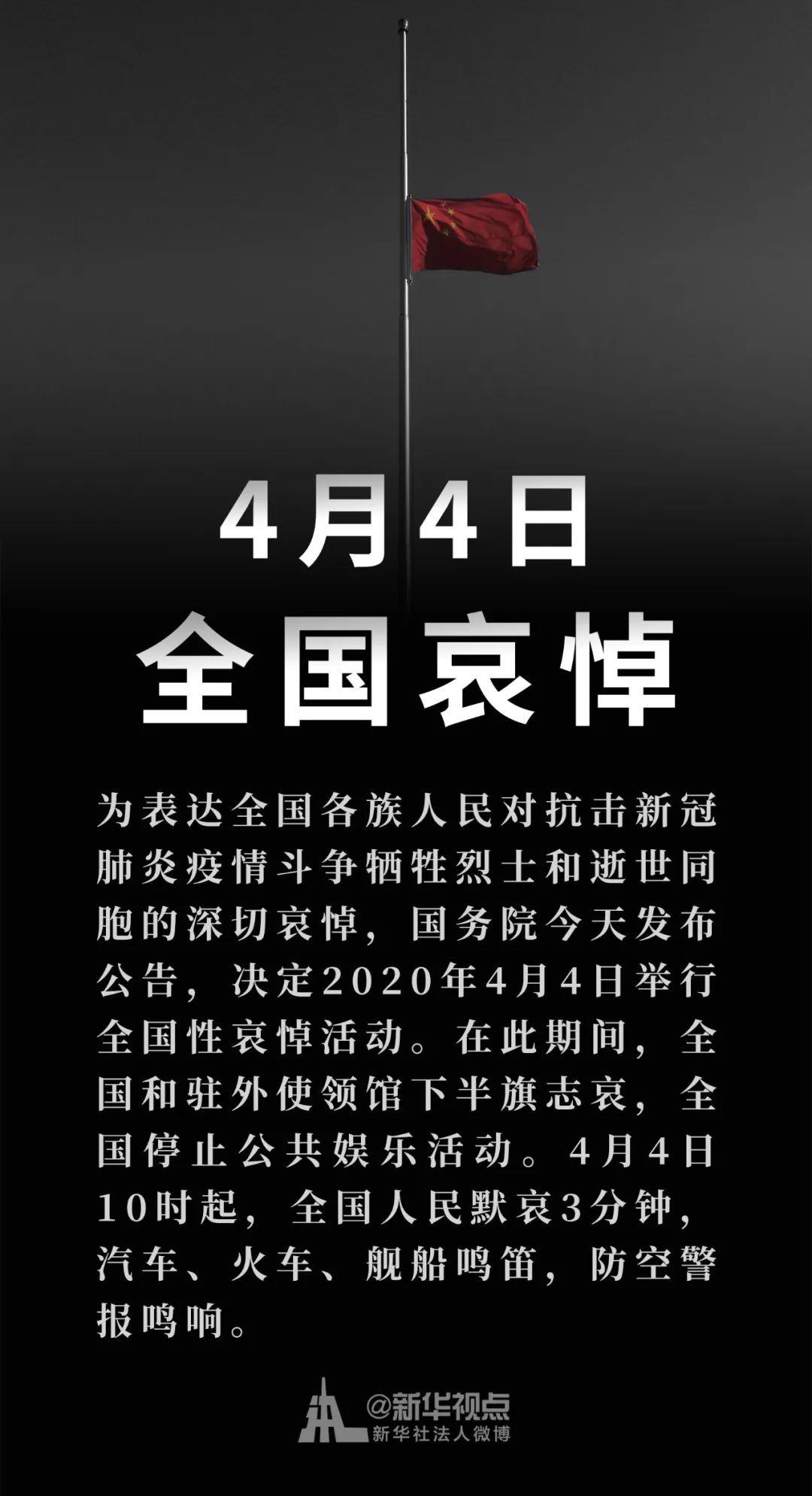 4月4日举行全国性哀悼活动