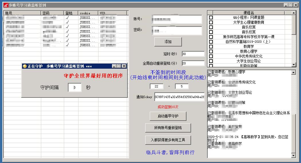 【学习通签到】多账号学习通签到工具2.5
